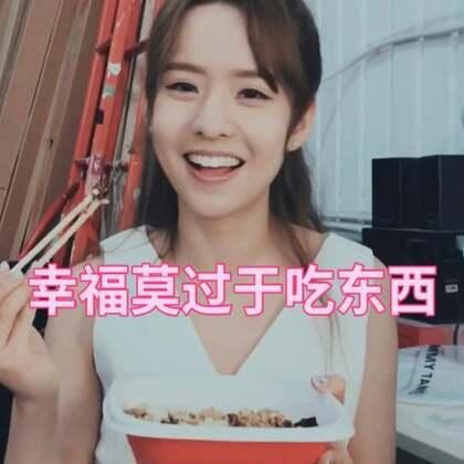 #美拍10秒电影##精选##i like 美拍#吃东西最幸福了❤@美拍小助手