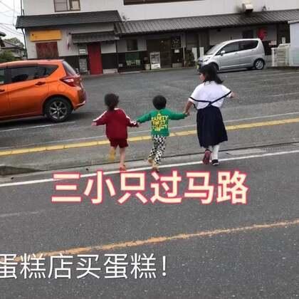 小三三这两天生病了都不能去保育院,在家窝了一天。Yuka回来带着去对面的蛋糕店买蛋糕正巧被我碰上了,门口没有红绿灯,车来车往不放心!候在那看着她们过马路....#宝宝##lisaerli日本生活##我要上热门#