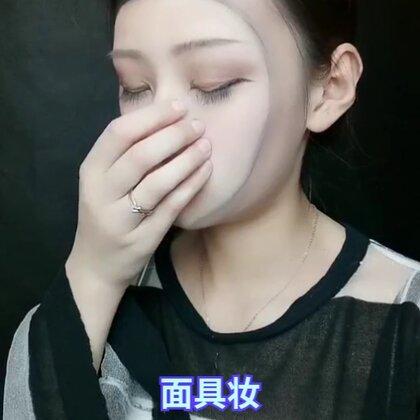 #不仅仅是喜欢#更新一个面具妆,喜欢的关注我❤️