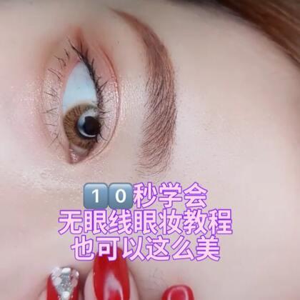 #眼妆##眼妆教程##美妆#@美拍小助手 特别简单的眼妆,你们喜欢吗