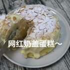 今天做的网红奶盖蛋糕😘巨好吃录完后我吗妈一下子吃了大半😂期待教程吗~#美食##热门#