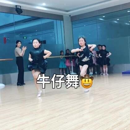 #舞蹈##拉丁舞##牛仔舞#她们跳的不仅是牛仔,更是快乐啊😃