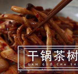 茶树菇这么做,越煮越好吃哦!浓郁美味的【干锅茶树菇】,将五花肉和菌菇完美结合,回味无穷!#美食##食谱##烹饪#