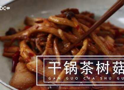 #家常菜# 茶树菇这么做,越煮越好吃哦!浓郁美味的【干锅茶树菇】,将五花肉和菌菇完美结合,回味无穷! #美食##食谱#