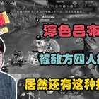王者荣耀小药店:淳色吕布丝血1V4,遇到这个他还是先跑为妙#王者荣耀##搞笑##游戏#