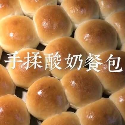 #美食#手揉酸奶小餐包,很松软。内附老面酵头做法,手揉出膜方法~#自制面包#