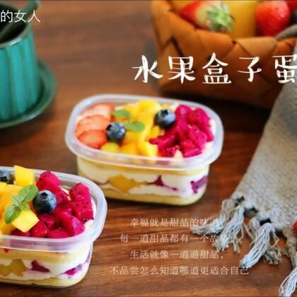 刷爆朋友圈的水果盒子蛋糕原来如此简单,赶紧学会了周末带着去郊游吧#美食#