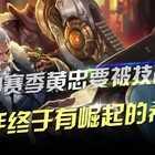 王者荣耀:黄忠再次技改,王者韩信看见都要逃开他的炮击#王者荣耀##游戏##热点#