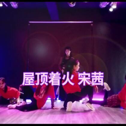 #舞蹈##宋茜屋顶着火#小红老师气质不输女生,动作撩人无人与争翻跳女神宋茜的🍉MV舞蹈,身体控制的游刃有余,美由内而外……转粉转粉[鼓掌] 五一集训招生中……