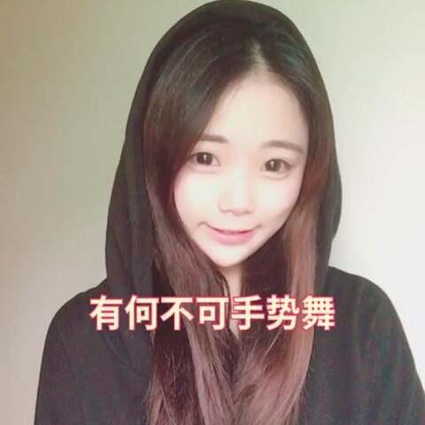【Co三岁美拍】#精选##有何不可手势舞##手势舞...