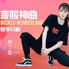 #wicked#wonderland 教学第三集,夏天是不是该跳舞减肥了?跟着冰冰老师一起来#舞林一分钟##原创编舞#
