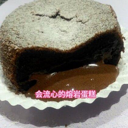 会流心的熔岩蛋糕。喜欢吗。#美食##蛋糕##甜品#