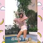 这么可爱的猴子舞确定不一起蹦跶一下 ??超简单的哦一看就会hh随时随地都能跳起~??#猴子舞##oh my girl banhana-对香蕉过敏的猴子##舞蹈#@美拍小助手