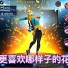 #游戏##王者荣耀#喜欢哪一个呢