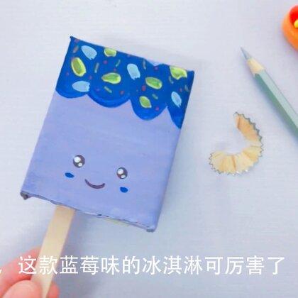 把文具伪装成冰淇淋雪糕的造型,带到班里,连老师都被蒙了#我要上热门#