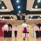 #舞蹈#《Wildfire》零基础的宝宝们 兴趣班第一只舞蹈 翻跳@Joanna娟儿_IshowJazz 的欧美大爵士 随堂视频 大家棒棒哒~😘#娟儿编舞##爵士舞#@美拍小助手