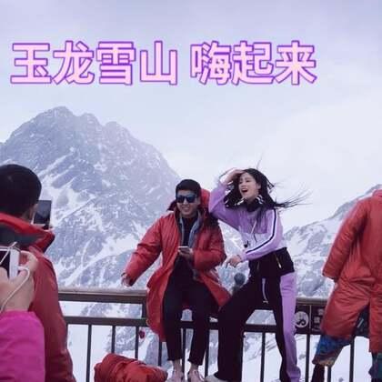 #音乐##逗比# 还记得在雪山最高顶我们几个人嗨的已经忘记有有多冷,因为我的热情好像一把火