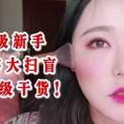 【延禾】每周三菜鸟课堂之菜鸟级新手如何正确使用修容#美妆时尚#