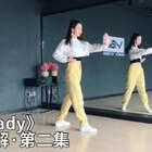《Lady》教学分解,第二集。更多舞蹈和教学分解,一起关注起来吧。想学习什么舞蹈,也可以留言哦~@美拍小助手 @长沙VIEW舞蹈工作室 #舞蹈##i like 美拍##lady教学分解#