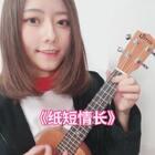最近很火的《纸短情长》和弦:C G Am Em F C F G 同款尤克里里:http://h5.m.taobao.com/awp/core/detail.htm?id=535537687242 @Uma尤克里里