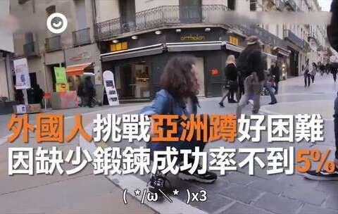 【发现网美拍】外国人到底能不能亚洲蹲?日前一...