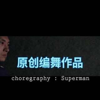 超人老师原创编舞带给你不同感觉的舞蹈,喜欢就赞一个,私信小仙奴15536099602@FD-可乐Cola @美拍小助手 @玩转美拍 @美拍每日精选 #太原街舞##原创编舞##太原舞蹈培训#