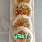 #美食##家常菜##地方菜#韭菜盒子