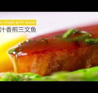 一道精致的料理,会让你的生活变得充满享受。今天这道维C柠汁香煎三文鱼一定能唤醒你的味蕾,肉质滑嫩的三文鱼搭配口感酸爽的青柠,瞬间颠覆你对鲜美的定义。#美食##减肥餐#