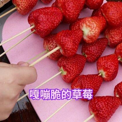 草莓糖葫芦#美食#