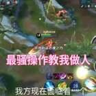 #游戏##搞笑##王者荣耀#这个苏烈我该不该举报!七点直播!点赞转发一下