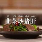 #韭菜炒猪肝#阳春三月要养肝,补血气第一菜!#美食##炒猪肝#