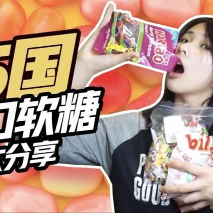 五国进口软糖大分享!什么!?进口零食也有价格平价亲民的!?