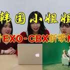 #EXO-CBX##韩国小姐姐反应视频#这次EXO小分队回归的MV实在是太美了,韩国小姐姐感叹不愧是SM!!#EXO#本期视频福利:https://college.meipai.com/welfare/a4df47c097dca79e