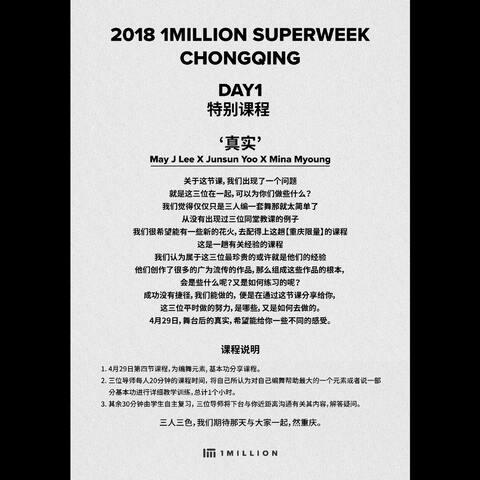 【1MILLION_OFFICIAL美拍表情文】#舞蹈##1milliondancestudio#【4...