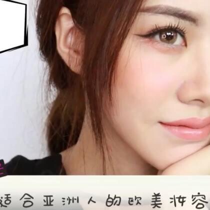 适合亚洲人画的欧美妆容~趁我现在有时间多上传几个视频哈哈哈@美拍小助手