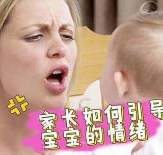 宝宝不会表达自己的情绪,家长要如何做才能正确引导?#母婴##我要上热门##精选#
