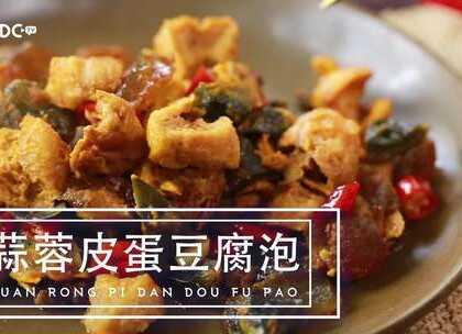皮蛋和豆腐泡新组合出道,组成【蒜蓉皮蛋豆腐泡】巨好吃美味!粉丝都在哪里呀?应援打call可以走起来啦!