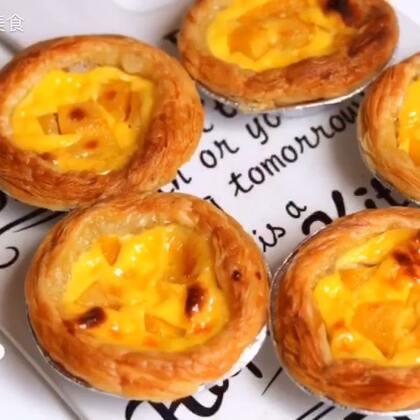 #美食#💕自制黄桃蛋挞💕最近家里囤了好多黄桃罐头,可以拿来做成蛋挞.正好也是解救了剩奶油的时候.我用的蛋黄配方,大家其实也可以改全蛋版的,都一样好吃啦#甜品#@美食频道官方号 @美拍小助手 #热门#