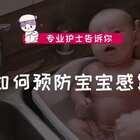 宝宝鼻塞流鼻涕怎么办?两个诀窍教你如何应付#宝宝##育儿#