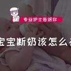 给宝宝断奶需要注意这3个重点#宝宝##育儿#