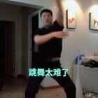 这个舞蹈太难了😭