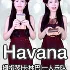 抖腿神曲Havana拇指琴卡林巴一人乐队版#音乐##精选##拇指琴#