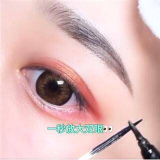 #我要粉丝,我要上热门##眼妆教程#@美拍小助手 @小冰 喜欢💕不喜欢都记得留言点赞👍呦