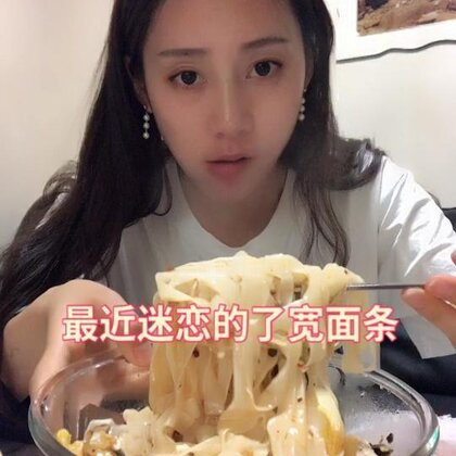 日常➕吃播,最近迷恋上了宽面条#精选##日常生活##全民吃货拍#