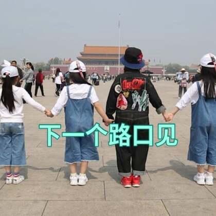 #下一个路口见##舞蹈##宝宝#今天我们出发来到了北京天安门,特意和可爱的@双胞胎薪薪,艺艺 还有梨园三姐妹一起拍了视频留着纪念,我们会健康茁壮成长。#赞转评关抽10个送出20元红包,5.2开奖😘#