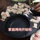 #吃秀##热门#朋友家吃烤肉,人多🤣🤣🤣