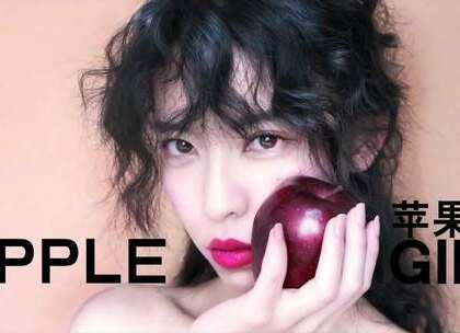 你是我的小呀小苹果,怎么爱你都不嫌多😝还不戳进来跟雨哥一起化身可爱的小苹果girl😉#我要上热门##美妆##时尚彩妆#