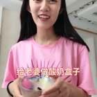 继续昨天酸奶盒子下集,故意先拿个奥利奥夹心逗逗她哈哈@可爱的金刚嫂 #精选##小金刚恶搞#