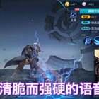 #游戏##王者荣耀#这个声音怎么样