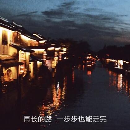 #美拍10秒电影##旅行##我要上热门# 周末西塘夜景很美!来阴雨天的乌镇看皮影戏!㊗️大家周末快乐!@美拍小助手